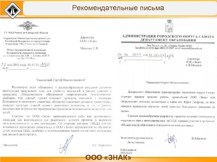 Рекомендательные письма ООО «ЗНАК»