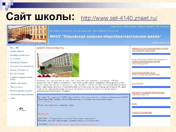 Сайт школы: http: //www. set-4140. znaet. ru/