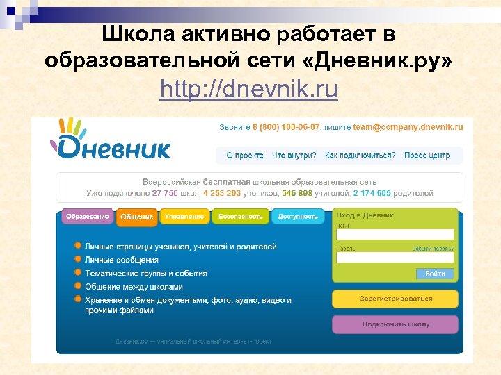 Школа активно работает в образовательной сети «Дневник. ру» http: //dnevnik. ru