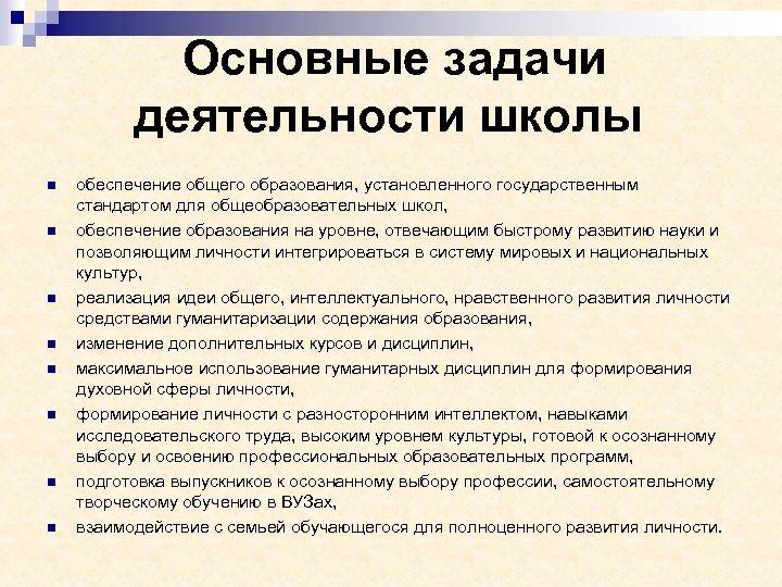 Основные задачи деятельности школы n n n n обеспечение общего образования, установленного государственным