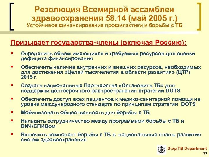 Резолюция Всемирной ассамблеи здравоохранения 58. 14 (май 2005 г. ) Устойчивое финансирование профилактики и