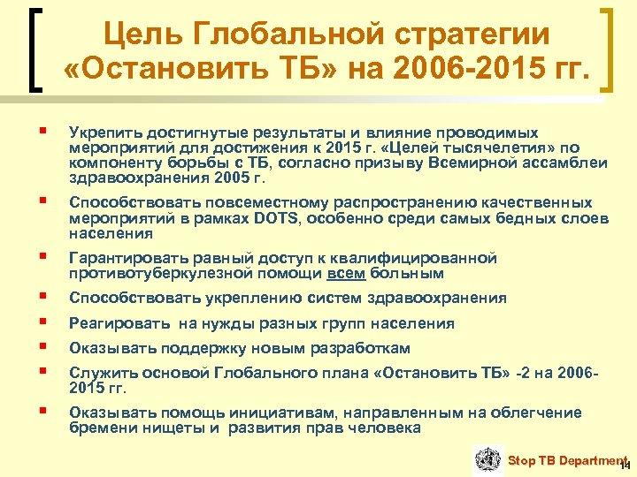 Цель Глобальной стратегии «Остановить ТБ» на 2006 -2015 гг. § Укрепить достигнутые результаты и