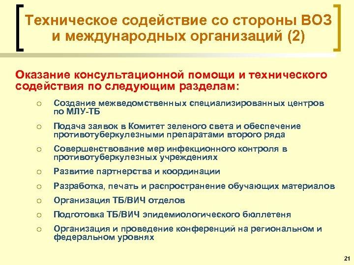 Техническое содействие со стороны ВОЗ и международных организаций (2) Оказание консультационной помощи и технического