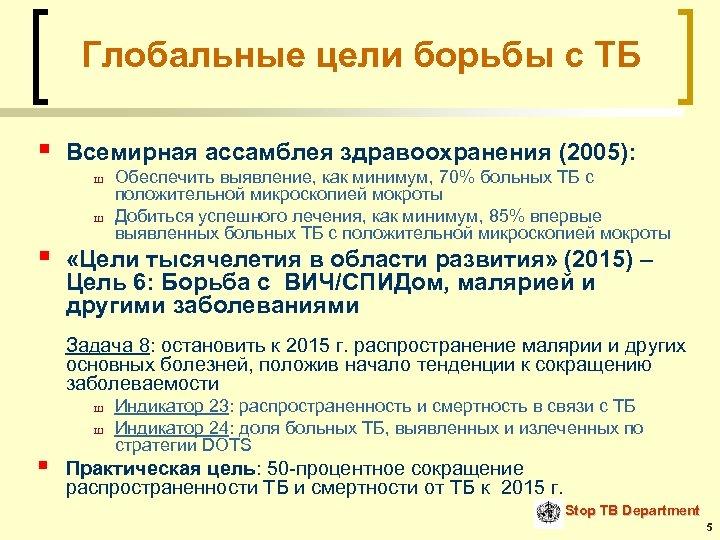 Глобальные цели борьбы с ТБ § Всемирная ассамблея здравоохранения (2005): Ш Ш § Обеспечить