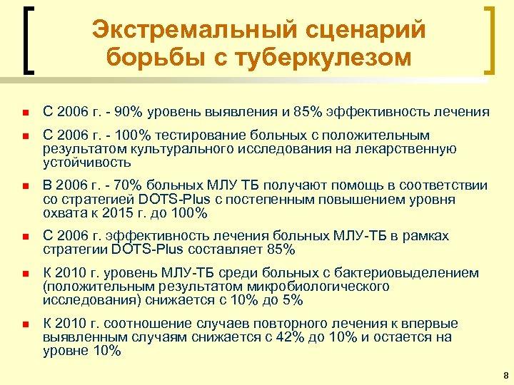 Экстремальный сценарий борьбы с туберкулезом n С 2006 г. - 90% уровень выявления и