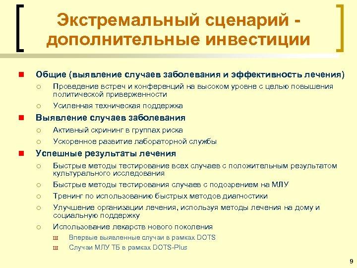 Экстремальный сценарий дополнительные инвестиции n Общие (выявление случаев заболевания и эффективность лечения) ¡ ¡