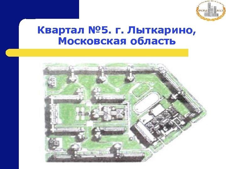 Квартал № 5. г. Лыткарино, Московская область