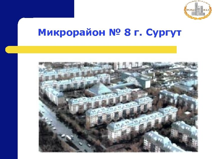 Микрорайон № 8 г. Сургут