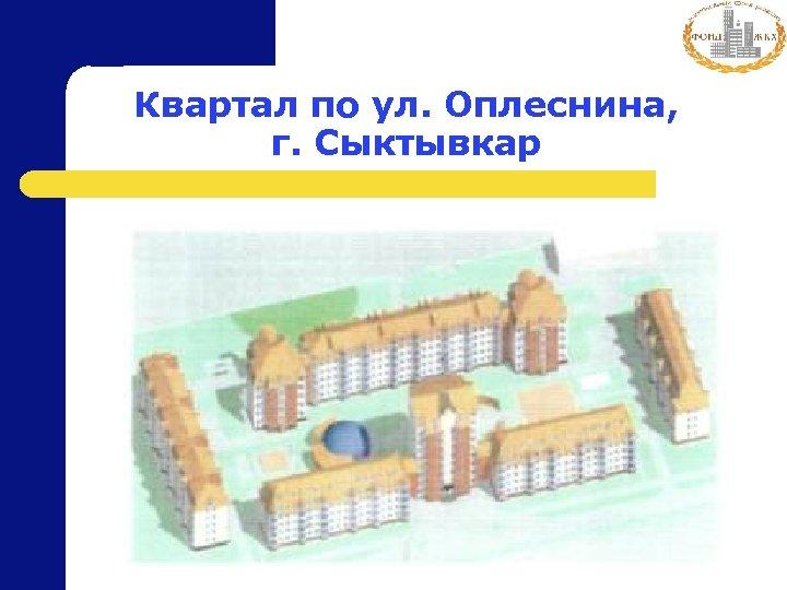 Квартал по ул. Оплеснина, г. Сыктывкар