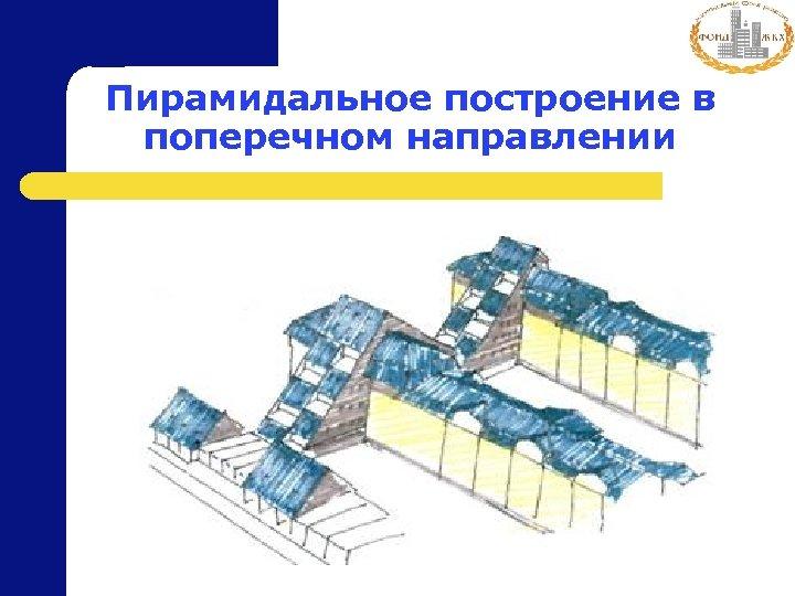 Пирамидальное построение в поперечном направлении