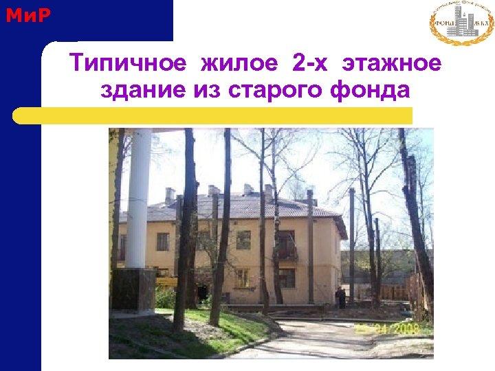 Ми. Р Типичное жилое 2 -х этажное здание из старого фонда