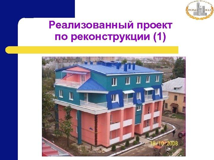 Реализованный проект по реконструкции (1)