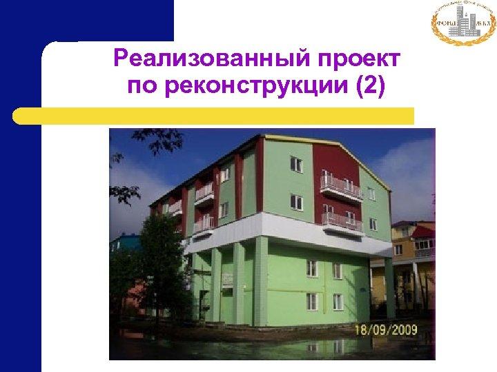 Реализованный проект по реконструкции (2)