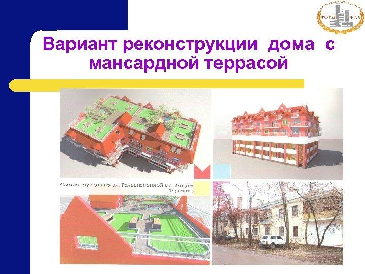 Вариант реконструкции дома с мансардной террасой