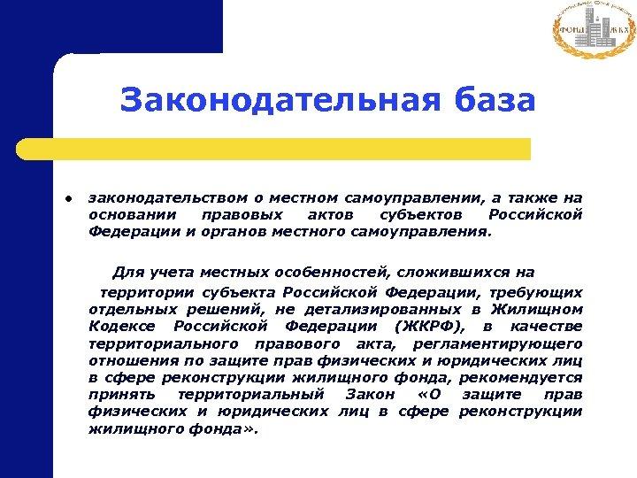 Законодательная база l законодательством о местном самоуправлении, а также на основании правовых актов субъектов