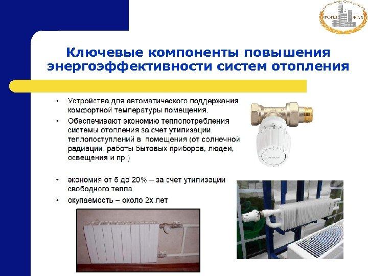 Ключевые компоненты повышения энергоэффективности систем отопления
