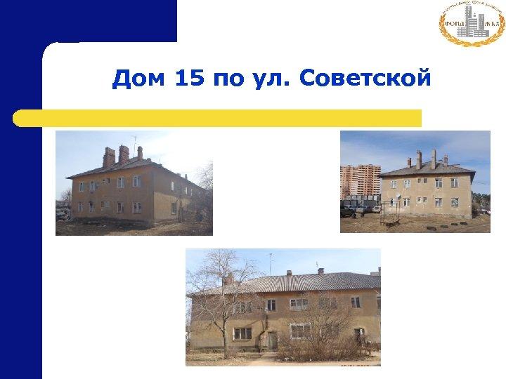Дом 15 по ул. Советской