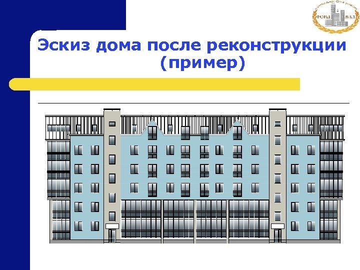 Эскиз дома после реконструкции (пример)