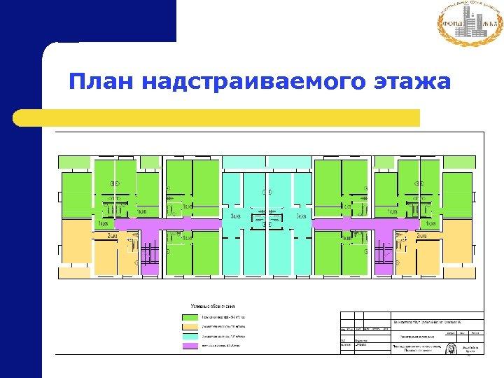 План надстраиваемого этажа