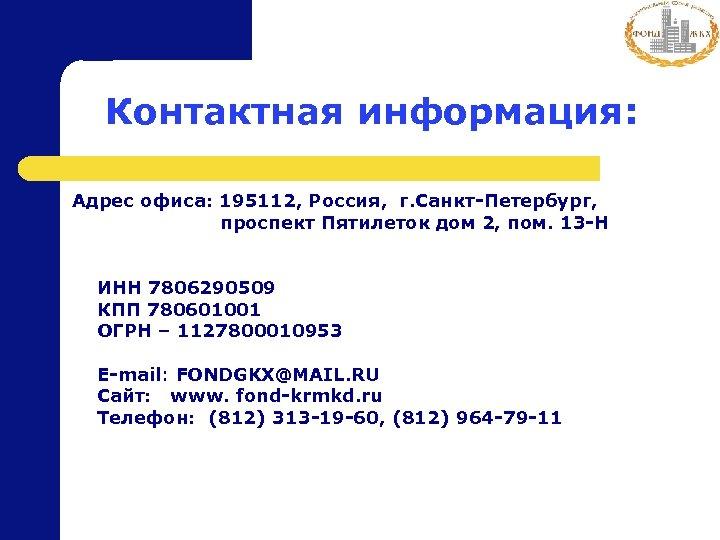 Контактная информация: Адрес офиса: 195112, Россия, г. Санкт-Петербург, проспект Пятилеток дом 2, пом. 13