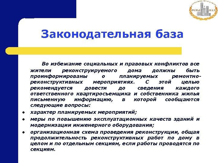 Законодательная база l l l Во избежание социальных и правовых конфликтов все жители реконструируемого
