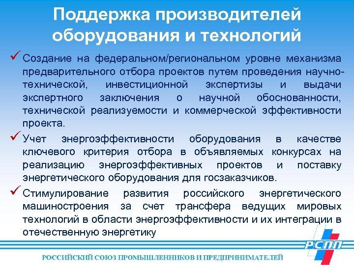 Поддержка производителей оборудования и технологий ü Создание на федеральном/региональном уровне механизма предварительного отбора проектов