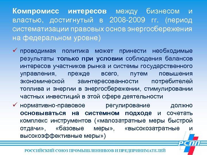 Компромисс интересов между бизнесом и властью, достигнутый в 2008 -2009 гг. (период систематизации правовых