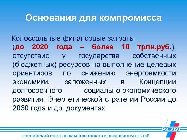 Основания для компромисса Колоссальные финансовые затраты (до 2020 года – более 10 трлн. руб.
