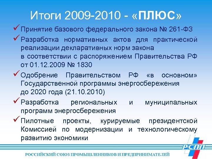 Итоги 2009 -2010 - «ПЛЮС» ü Принятие базового федерального закона № 261 -ФЗ ü