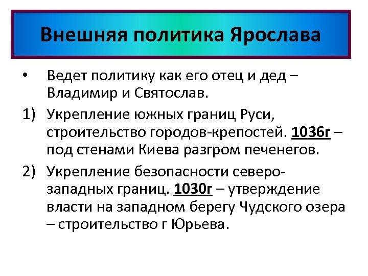 Внешняя политика Ярослава Ведет политику как его отец и дед – Владимир и Святослав.