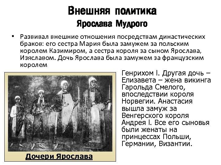 Внешняя политика Ярослава Мудрого • Развивал внешние отношения посредствам династических браков: его сестра Мария