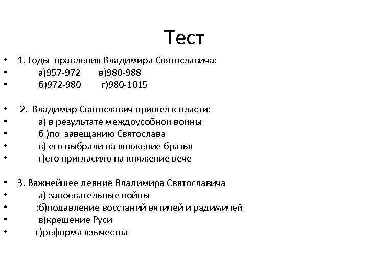 Тест • 1. Годы правления Владимира Святославича: • а)957 -972 в)980 -988 • б)972