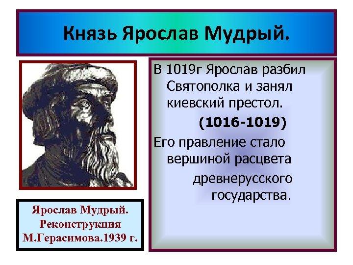 Князь Ярослав Мудрый. В 1019 г Ярослав разбил Святополка и занял киевский престол. (1016