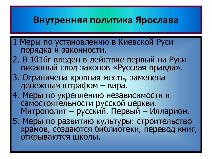 Внутренняя политика Ярослава 1 Меры по установлению в Киевской Руси • Самостоятельное чтение стр