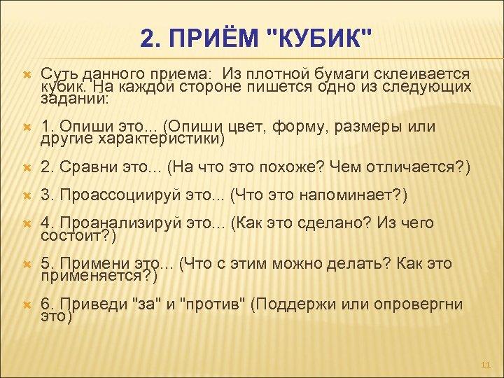 2. ПРИЁМ
