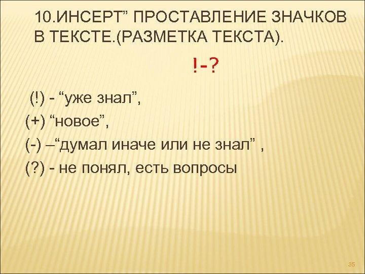 """10. ИНСЕРТ"""" ПРОСТАВЛЕНИЕ ЗНАЧКОВ В ТЕКСТЕ. (РАЗМЕТКА ТЕКСТА). !-? (!) - """"уже знал"""", (+)"""