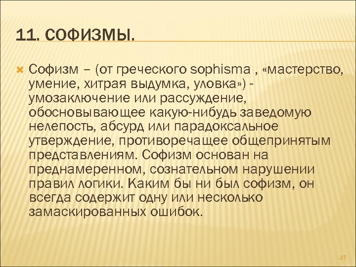 11. СОФИЗМЫ. Софизм – (от греческого sophisma , «мастерство, умение, хитрая выдумка, уловка» )
