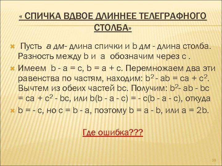 « СПИЧКА ВДВОЕ ДЛИННЕЕ ТЕЛЕГРАФНОГО СТОЛБА» Пусть а дм- длина спички и b