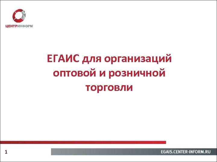 ЕГАИС для организаций оптовой и розничной торговли 1