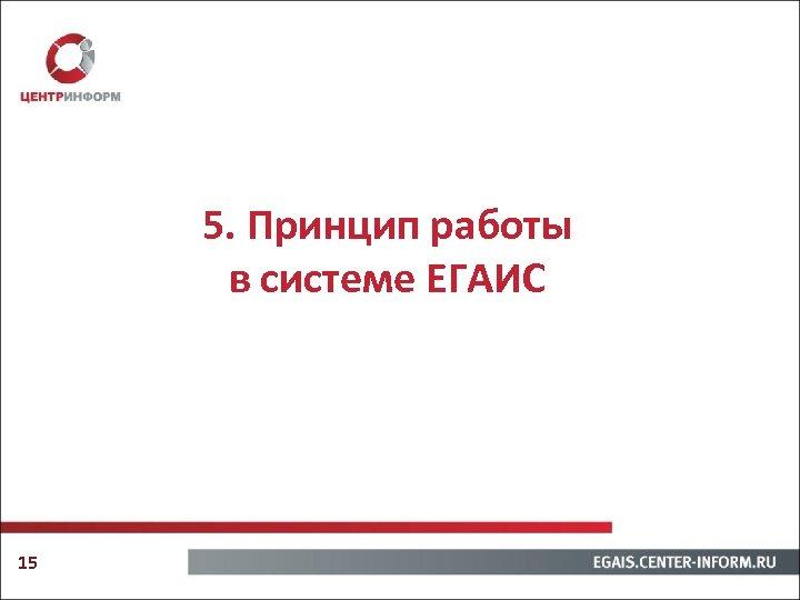 5. Принцип работы в системе ЕГАИС 15