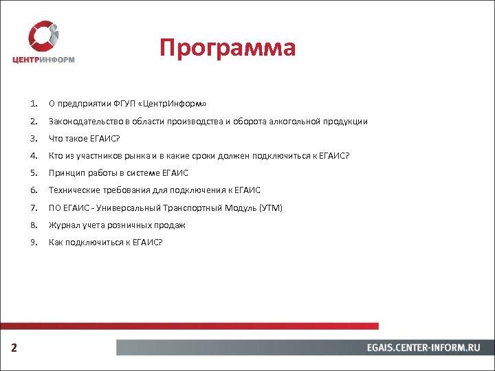 Программа 1. 2. Законодательство в области производства и оборота алкогольной продукции 3. Что такое