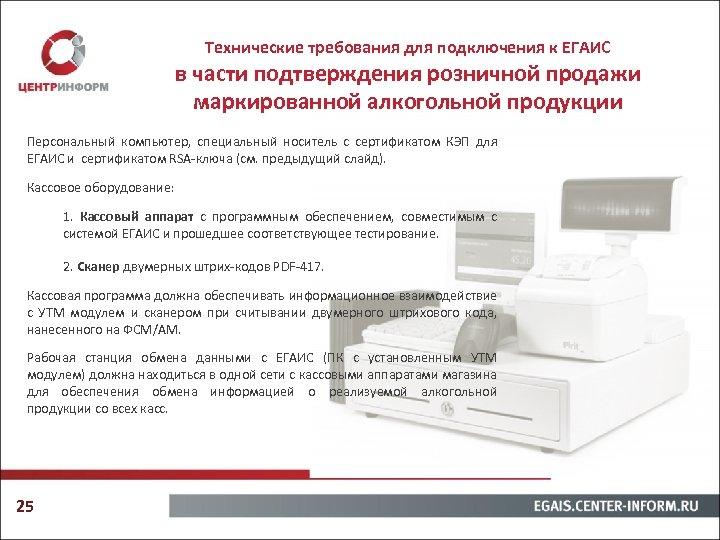 Технические требования для подключения к ЕГАИС в части подтверждения розничной продажи маркированной алкогольной продукции