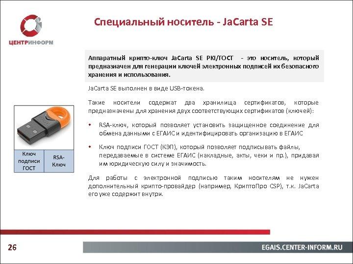Специальный носитель - Ja. Carta SE Аппаратный крипто-ключ Ja. Carta SE PKI/ГОСТ - это