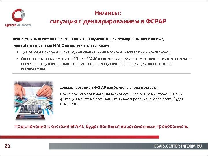Нюансы: ситуация с декларированием в ФСРАР Использовать носители и ключи подписи, полученные для декларирования