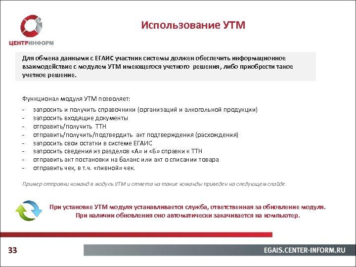 Использование УТМ Для обмена данными с ЕГАИС участник системы должен обеспечить информационное взаимодействие с