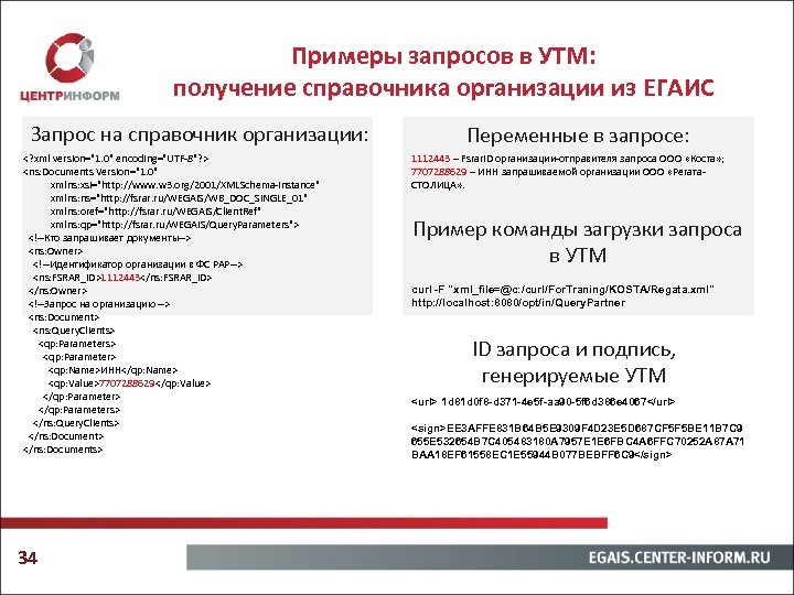 Примеры запросов в УТМ: получение справочника организации из ЕГАИС Запрос на справочник организации: <?