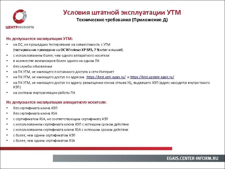 Условия штатной эксплуатации УТМ Технические требования (Приложение Д) Не допускается эксплуатация УТМ: • на