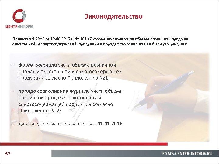 Законодательство Приказом ФСРАР от 19. 06. 2015 г. № 164 «О форме журнала учета