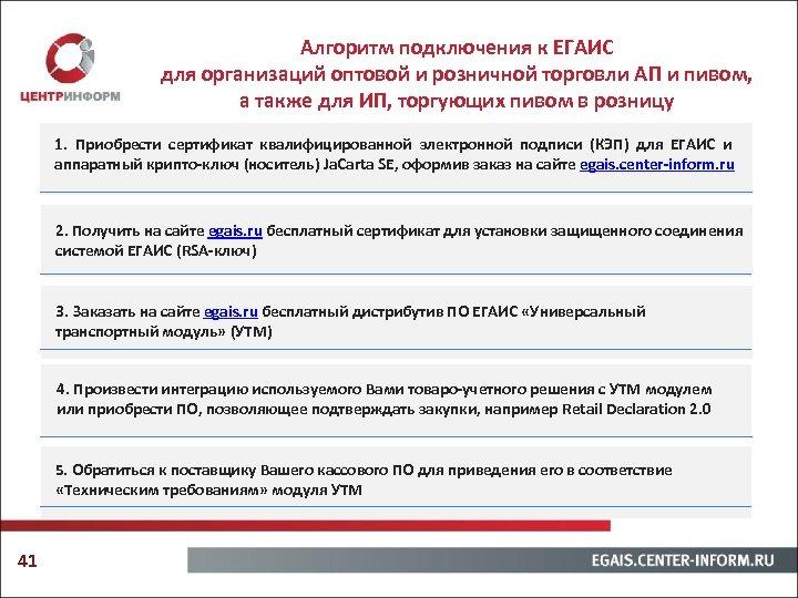 Алгоритм подключения к ЕГАИС для организаций оптовой и розничной торговли АП и пивом, а