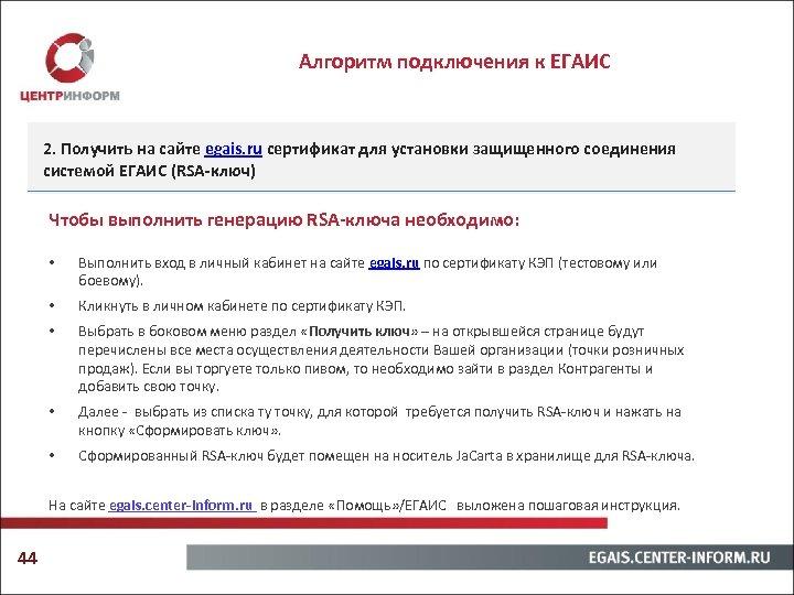 Алгоритм подключения к ЕГАИС 2. Получить на сайте egais. ru сертификат для установки защищенного